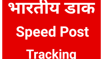 SPEED POST TRACKING ONLINE